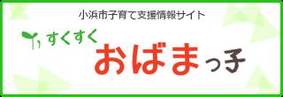小浜市子育て支援情報サイト すくすくおばまっ子